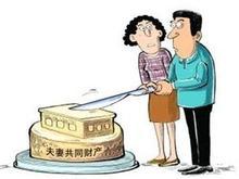 离婚财产分割案例